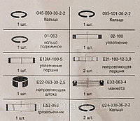 Ремкомлект гидроцилиндра подъема отвала 1131-26-108-02СП (нового образца на Т10М, Т10МБ) полный, фото 1