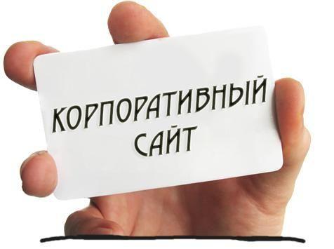 Создание корпоративного сайта в Алмате