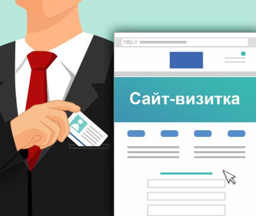 Сайт визитка в Алмате