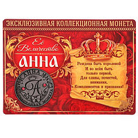 "Коллекционная монета ""Анна"", 3,2 см., фото 1"