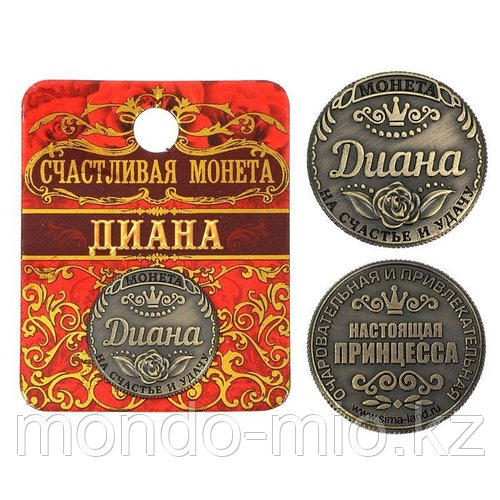 """Монета именная """"Диана"""", 2,5 см."""