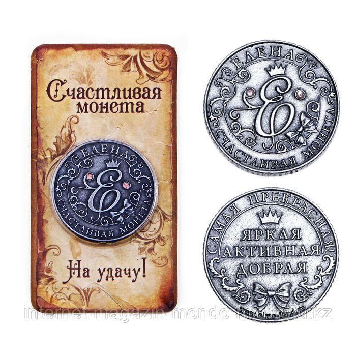 """Монета именная """"Елена"""", 3,2 см."""