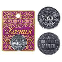 """Монета именная """"Ксения"""", 2,5 см."""