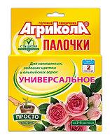 Агрикола палочки с защитным эффектом 20 шт.