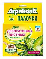 Агрикола палочки для декоративнолистных растений 10 шт.