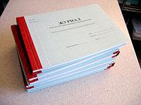 Журналы, книги учета, книги регистрации