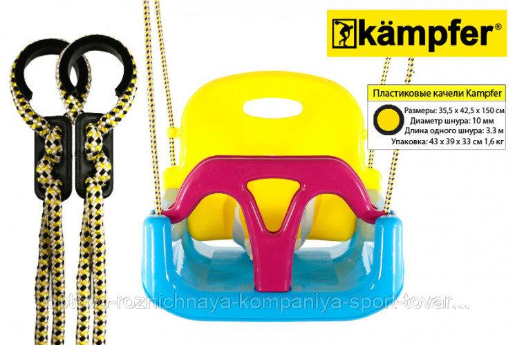 Детские пластиковые качели 3в1 Kampfer