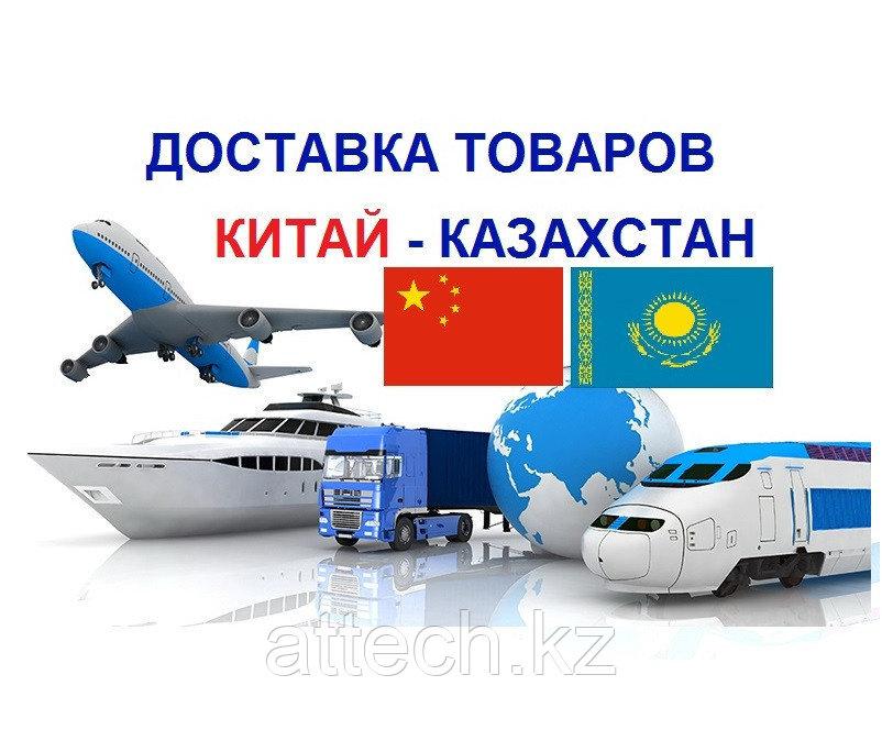 Доставка товаров грузов из Китая