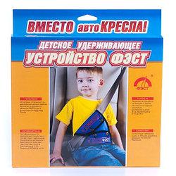 Детское удерживающее устройство «ФЭСТ»