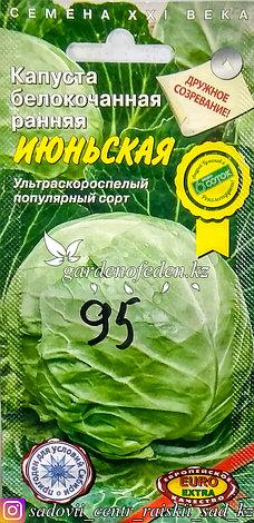 """Семена пакетированные Euro Extra. Капуста белокочанная """"Июньская"""", фото 2"""