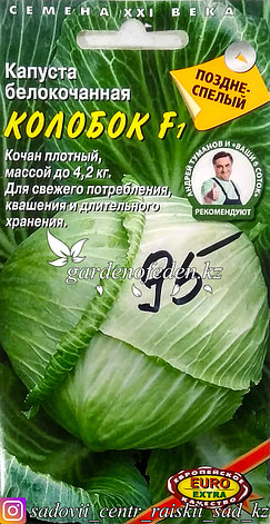 """Семена пакетированные Euro Extra. Капуста белокочанная """"Колобок F1"""", фото 2"""