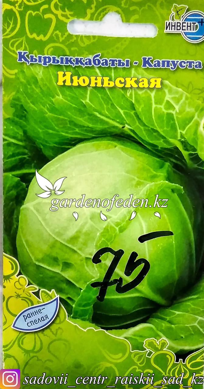 """Семена пакетированные Инвент+. Капуста белокочанная """"Июньская"""""""