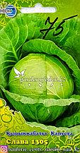 """Семена пакетированные Инвент+. Капуста белокочанная """"Слава 1305"""""""