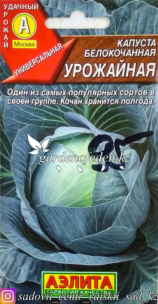"""Семена пакетированные Аэлита. Капуста белокочанная """"Урожайная"""""""
