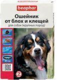 Beaphar (Биофар) Ошейник инсектоакарицидный для собак крупных пород на 6 мес., 85 см, фото 1