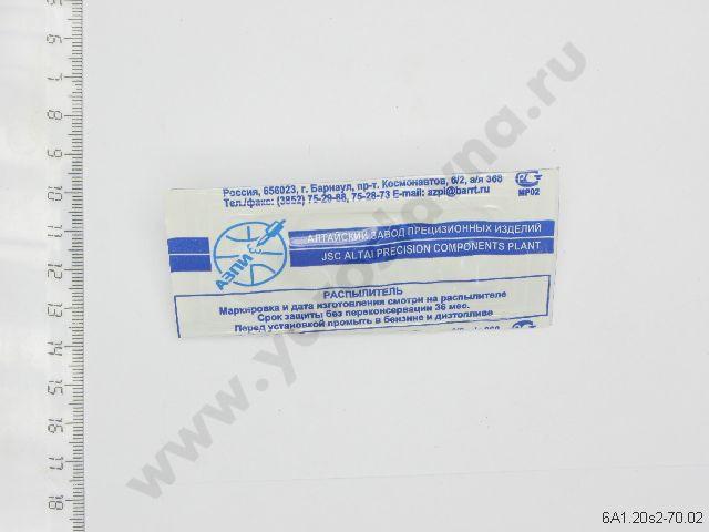 Распылитель СМД (АЗПИ) 6А1-20с2-70