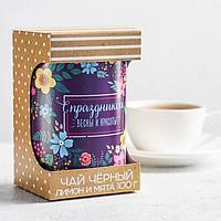 """Чай чёрный в тубусе """"С праздником весны и красоты"""", лимон и мята 100 г"""