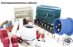 Изделия электромонтажные