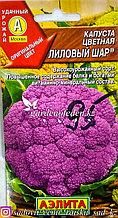 """Семена пакетированные Аэлита. Капуста цветная """"Лиловый шар"""""""