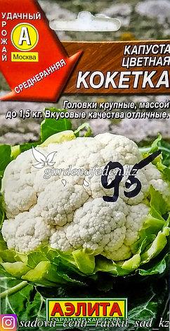 """Семена пакетированные Аэлита. Капуста цветная """"Кокетка"""", фото 2"""