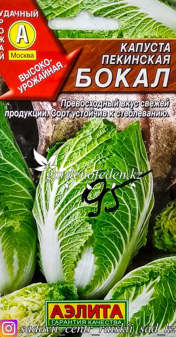 """Семена пакетированные Аэлита. Капуста пекинская """"Бокал"""""""