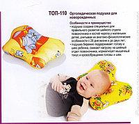 Подушка ортопедическая для новорожденных для сна