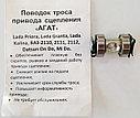 """Поводок троса привода сцепления """"АГАТ"""" на ВАЗ 2110-2194, фото 2"""