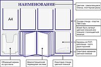 Информационный стенд Астана