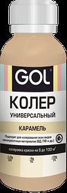 Паста колеровочная универсальная GOL