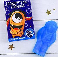 """Детское фигурное мыло """"Покорителю космоса"""" ежевичное варенье"""
