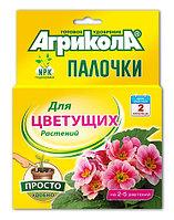 Агрикола палочки для цветущих растений 10 шт