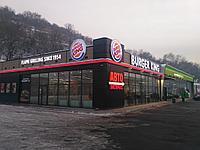 Открытие Нового ресторана Burger King в г.Алматы