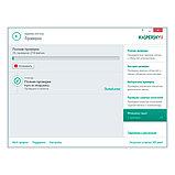 Kaspersky Anti-Virus (2 компьютера), фото 5