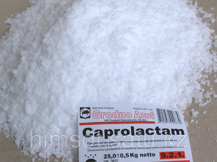 Капролактам
