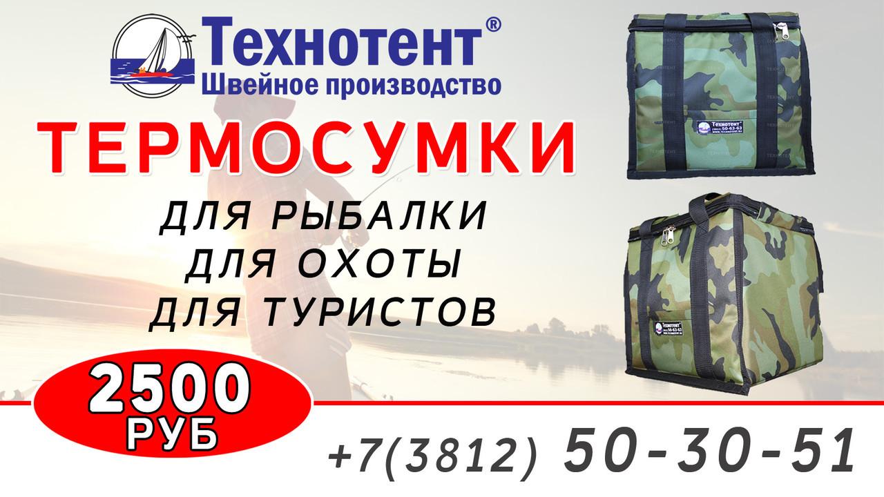 Термосумка для рыбалки и охоты / Акция - 2500 руб