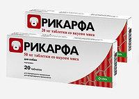 Рикарфа таблетки со вкусом мяса для собак 50мг