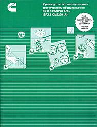 Книга: Руководство по эксплуатации и техническому обслуживанию Cummins ISF 2.8