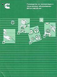 Книга: Руководство по эксплуатации и техническому обслуживанию Cummins ISF 3.8