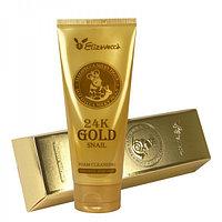 Пенка для умывания с муцином улитки и золотом Elizavecca 24K Gold Snail Foam Cleansing