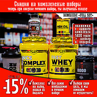 Комплексный набор на жиросжигание! FULL SET -15% + ШЕЙКЕР В ПОДАРОК!!!