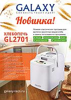 Хлебопечь GALAXY GL2701, фото 9