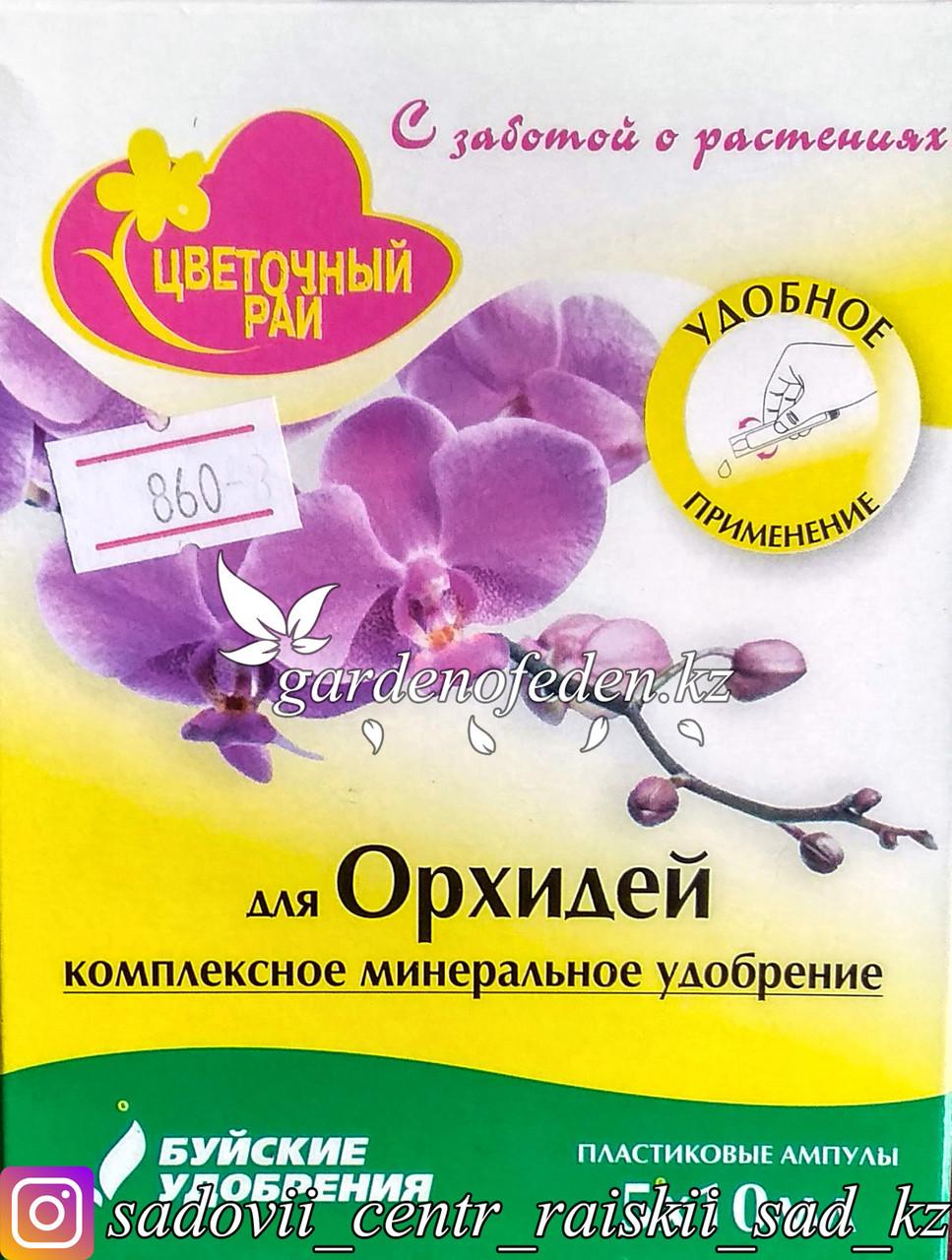 Буйские удобрения. Цветочный рай. Комплексное минеральное удобрение для орхидей. Ампулы 5x10мл.