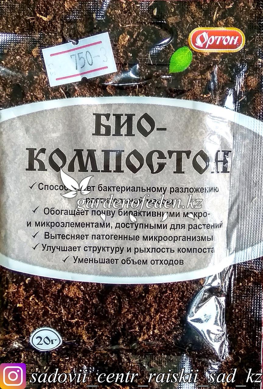 Ортон. Био-компостон. Препарат переработки органических веществ. 20г.