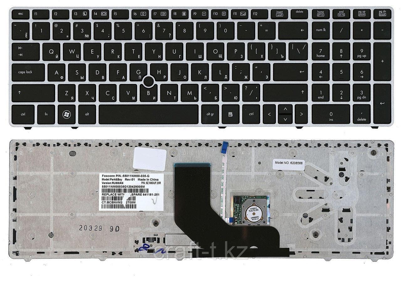 Клавиатура для ноутбука HP EliteBook  8560P