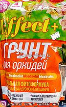 """Грунт для орхидей """"EffectPlus""""20-40mm с дренажным камнем 4 литра (Effect+)"""