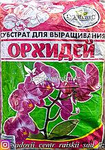 Гумимакс. Субстрат для выращивания орхидей. 2л.
