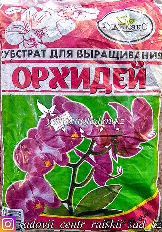 Гумимакс. Субстрат для выращивания орхидей. 2л., фото 2