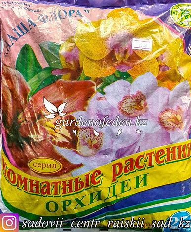 Наша флора. Грунт для Орхидей питательный 2,5 л., фото 2