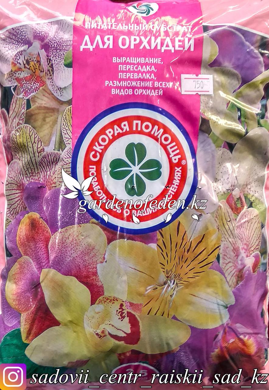 Скорая помощь. Питательный субстрат для орхидей. 2,5 л.