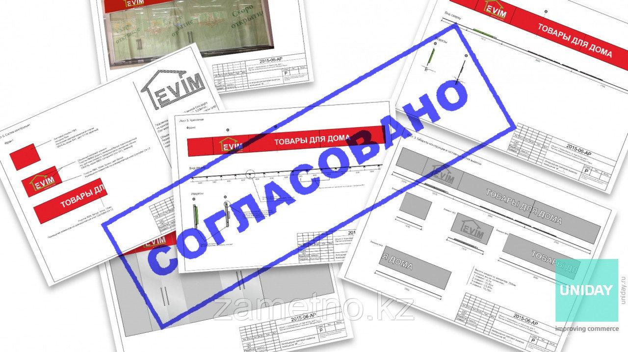 Согласование наружной рекламы в гос. органах г. Астана